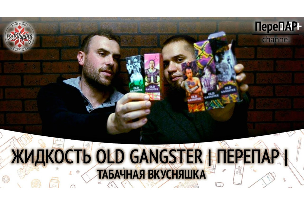 Обзор OLD GANGSTER